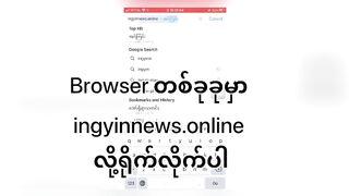Myanmar Aunty Part two